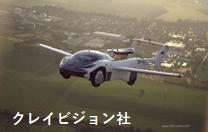 空飛ぶ車3.png
