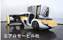 空飛ぶ車2.png