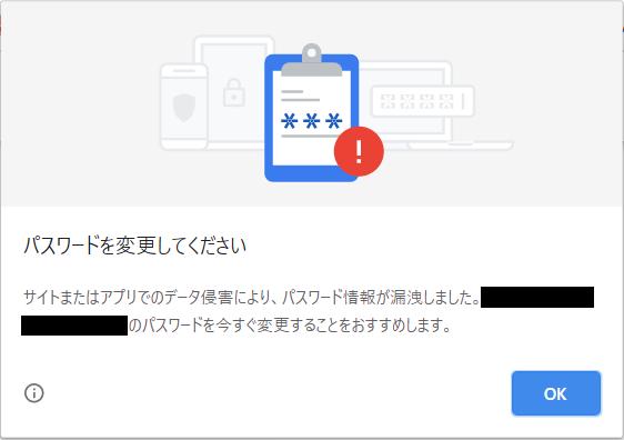 Chromeから「パスワード情報が漏洩しました。」と言われる原因と対処法