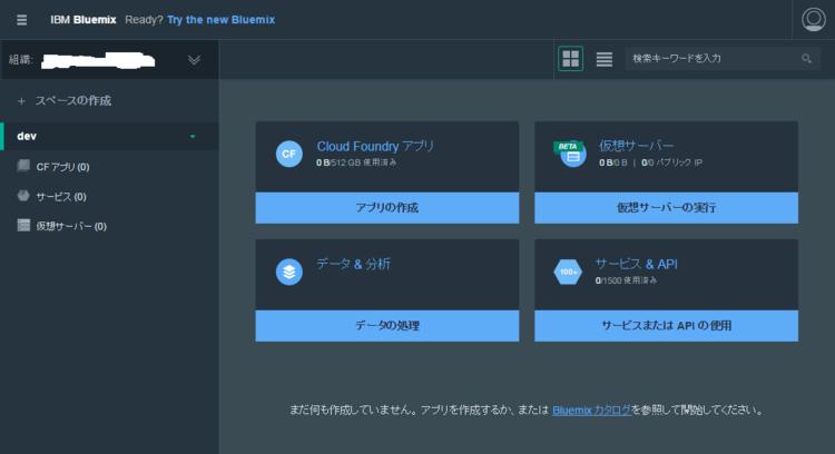 bluemix-dashboard.png